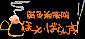 鎌ヶ谷市で肩コリには鍼灸治療院ほっと・ばらんす
